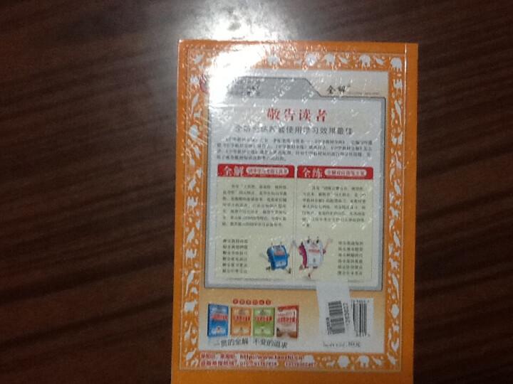 金星教育·中学教材全解:8年级英语(上)(人教版)(2013版) 晒单图
