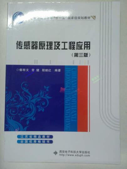传感器原理及工程应用(第3版)/普通高等教育十一五国家级规划教材 晒单图