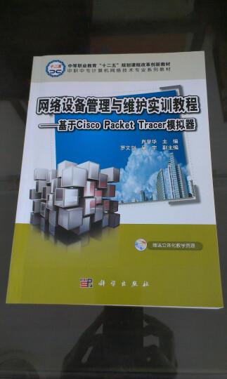 网络设备管理与维护实训教程:基于Cisco Packet Tracer模拟器 晒单图