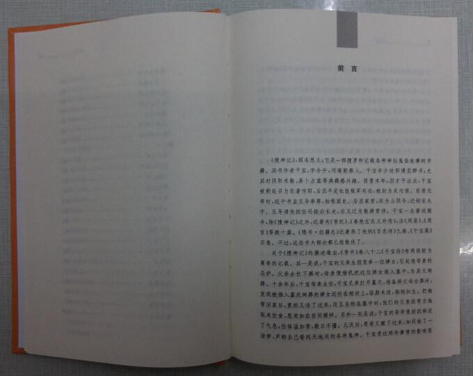 中华经典名著全本全注全译丛书:搜神记(精) 晒单图