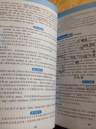 华研外语·2014淘金高阶英语专业8级:翻译点睛150篇(附800热词分类记忆) 晒单图