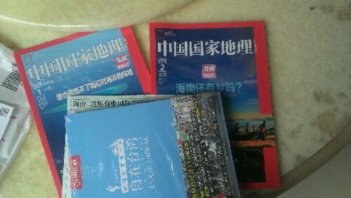 中国国家地理(海南专辑上)(2013年1月·总第627期)(附精美地图) 晒单图