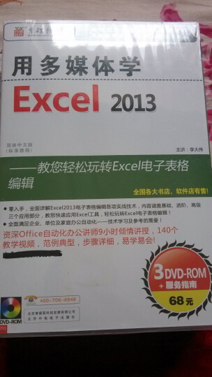 用多媒体学Powerpoint 2013(3DVD-ROM) 晒单图