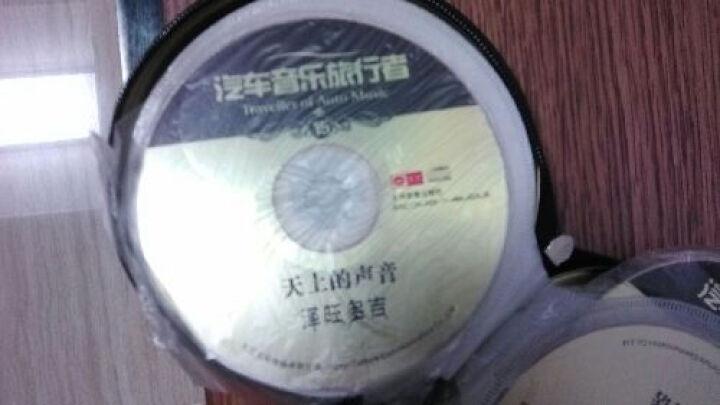 汽车音乐旅行者 套装(16CD)(京东专卖) 晒单图