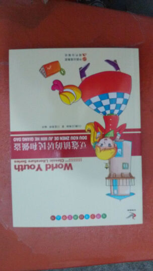 世界少年经典文学丛书:豆蔻镇的居民和强盗 晒单图