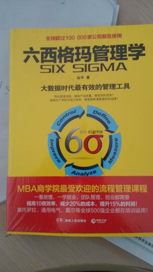 六西格玛管理学 晒单图