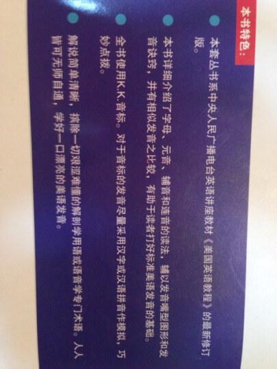 常春藤赖世雄英语·美语从头学:赖世雄美语音标(附光盘1张) 晒单图