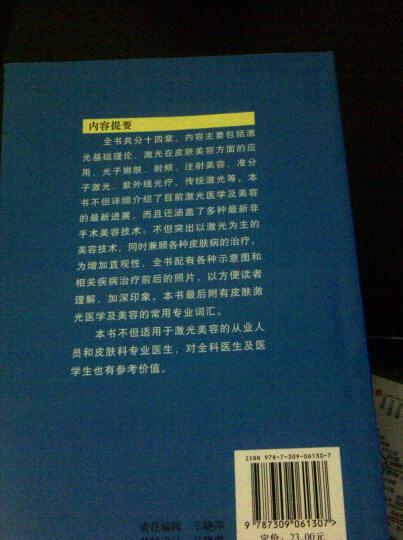 皮肤病临床诊疗丛书:皮肤激光医学与美容 晒单图