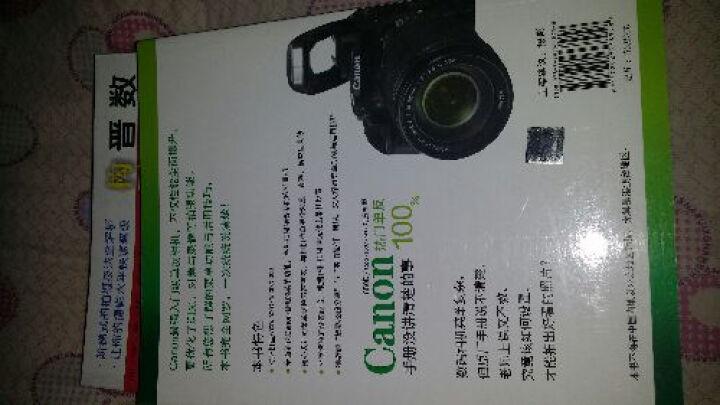 Canon热门单反100%手册没讲清楚的事 晒单图