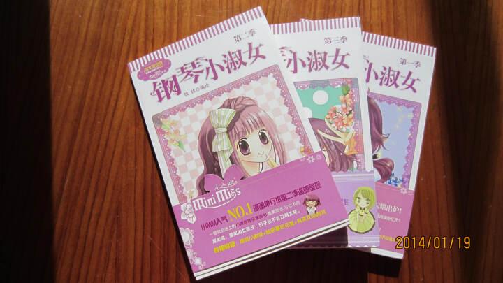 唯美新漫画系列(2)·淑女漫绘馆:钢琴小淑女(第2季) 晒单图