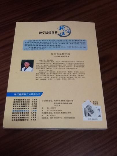 培优竞赛新方法系列丛书:数学培优竞赛新方法(8年级)(10年典藏版) 晒单图