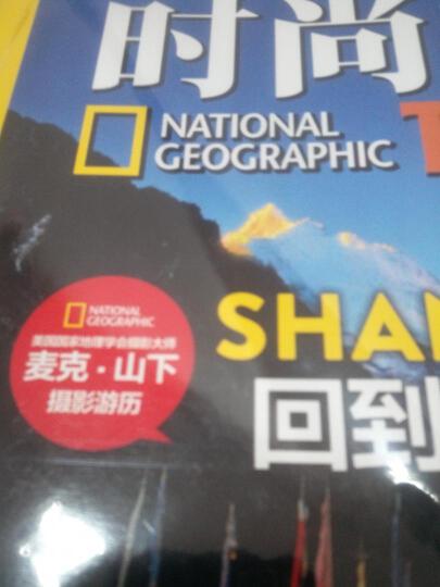 时尚旅游杂志预订 2018年1月起订阅 1年共12期 地理旅游 杂志铺 晒单图