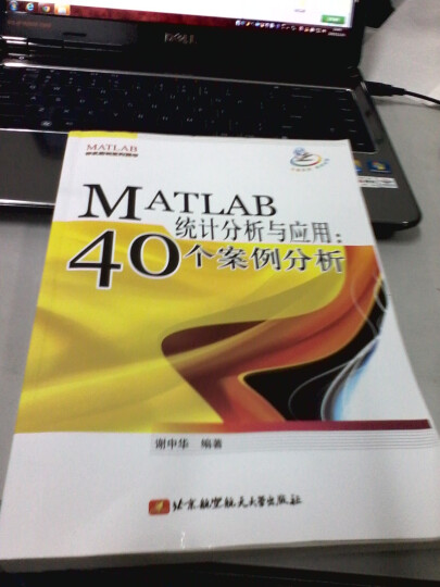 MATLAB开发实例系列图书·MATLAB统计分析与应用:40个案例分析 晒单图