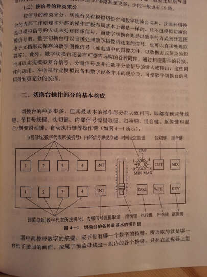 电视导播学/21世纪新闻传播学通用教材 晒单图