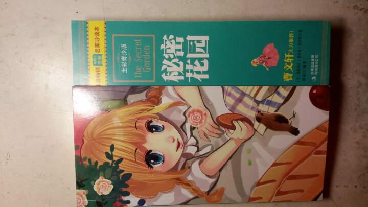 最畅销中外名著名家导读本:秘密花园(全彩青少版) 晒单图