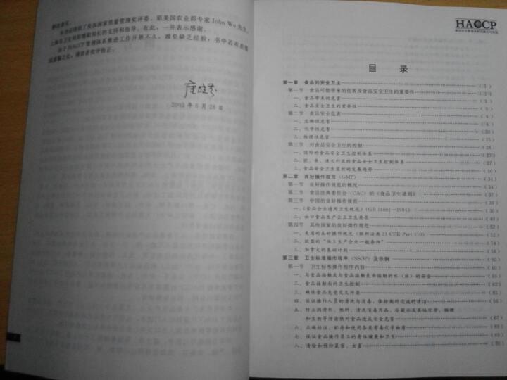 HACCP系列丛书·HACCP食品安全管理体系的建立与实施:中小企业实用指南 晒单图