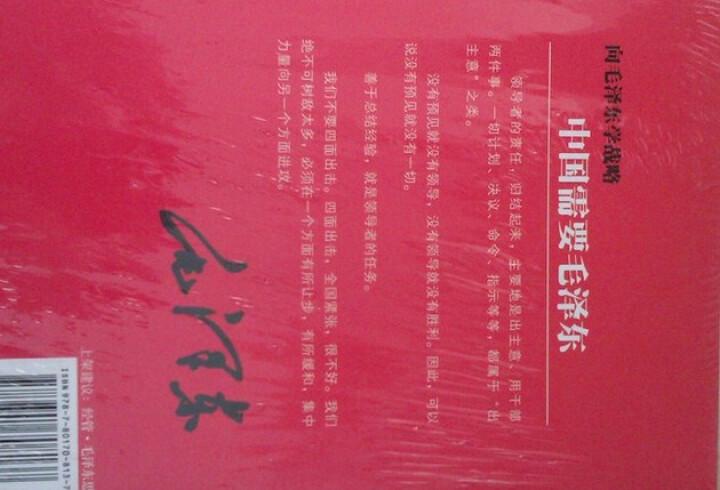 向毛泽东学战略:中国需要毛泽东 晒单图