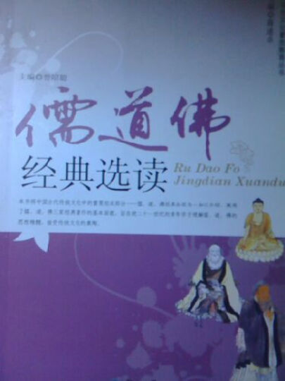 儒道佛经典选读 晒单图