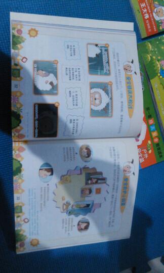 喜羊羊与灰太狼第一套幼儿安全教育读本:宝贝,当心!(套装共4册) 晒单图