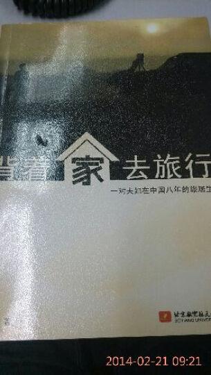 背着家去旅行:对夫妇在中国八年的旅居生活 晒单图