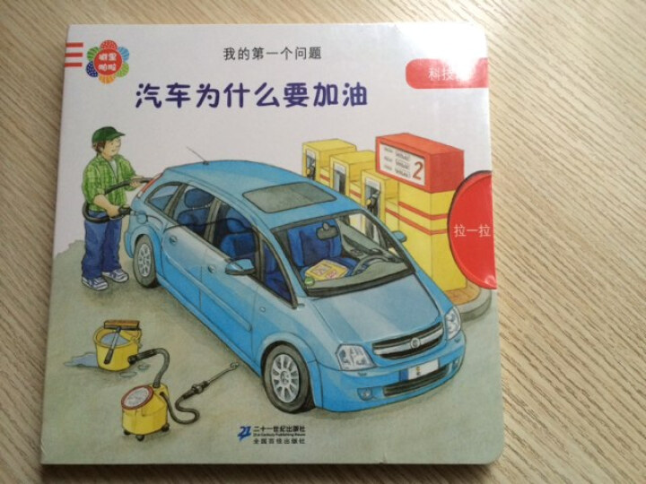 我的第一个问题:汽车为什么要加油(科技篇) 晒单图