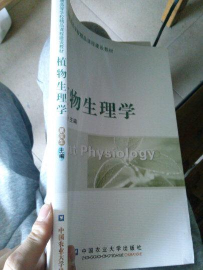 植物生理学 晒单图