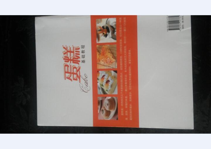 烘焙从业人员的专业指导书·烘焙专业高级教材:蛋糕基础教程(附DVD光盘1张) 晒单图