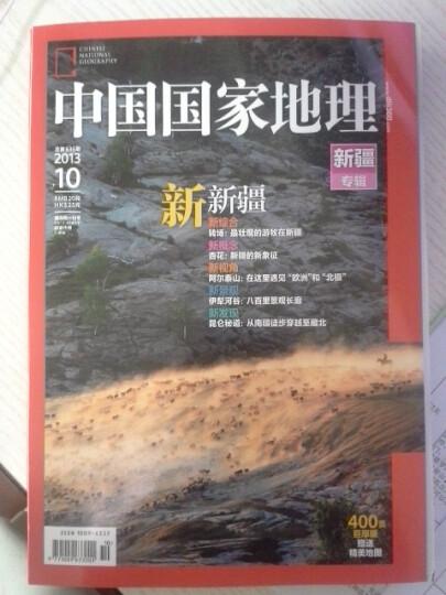 中国国家地理(2013年10月·总第636期)(附精美地图) 晒单图