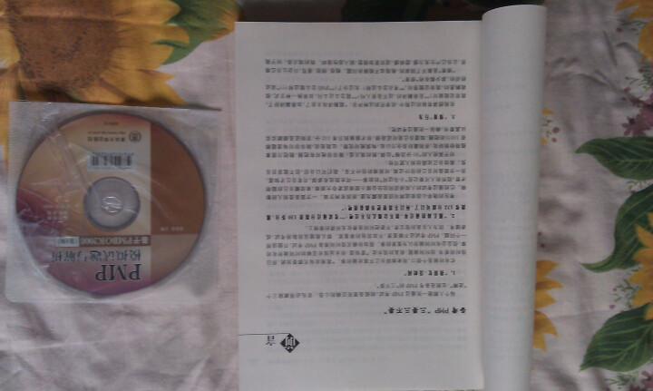 PMP模拟试题与解析:基于PMBOK 2008(第4版)(附CD-ROM光盘1张) 晒单图