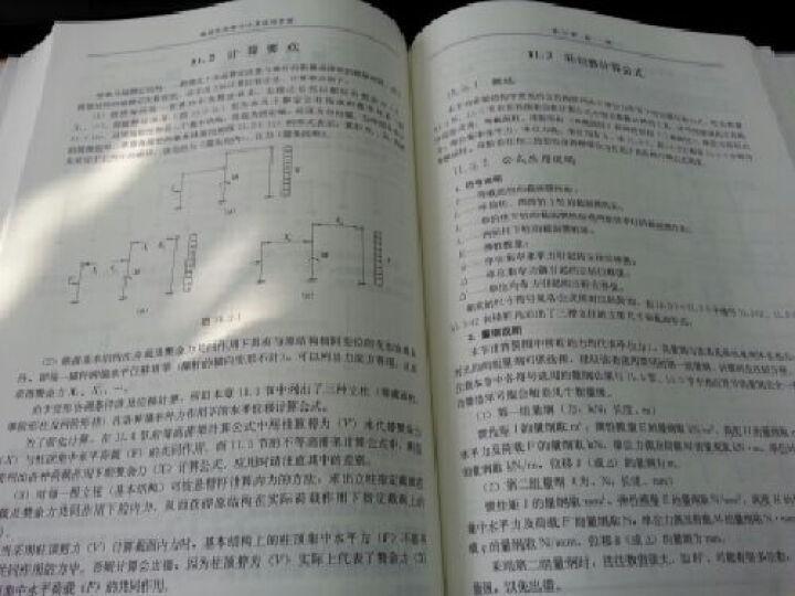 建筑结构静力计算实用手册 晒单图