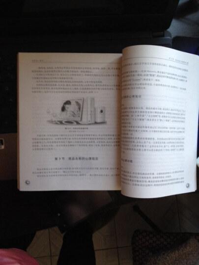 消费者心理学(第3版) 晒单图