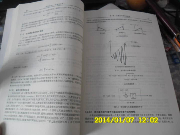 国外电子与通信教材系列·数字通信:基础与应用(第2版) 晒单图