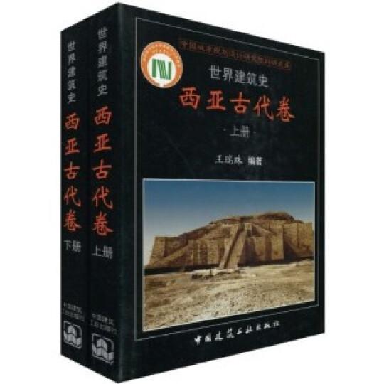 世界建筑史:西亚古代卷(套装上下册) 晒单图
