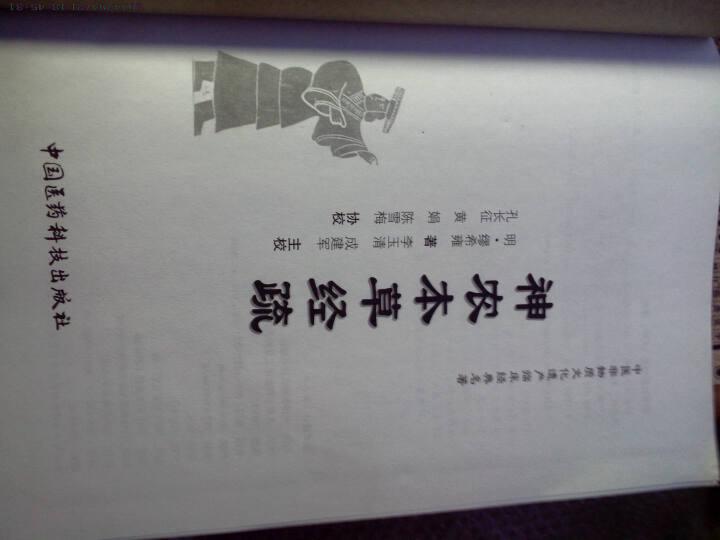 神农本草经疏 中医非物质文化遗产临床经典名著  明缪希雍 医学 书籍 晒单图