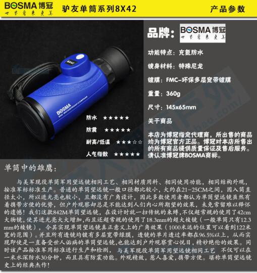 博冠BOSMA8X42单筒望远镜高倍高清微光夜视军事用专业军工可接手机拍照广角便携观鸟望眼镜防水 蓝色 晒单图