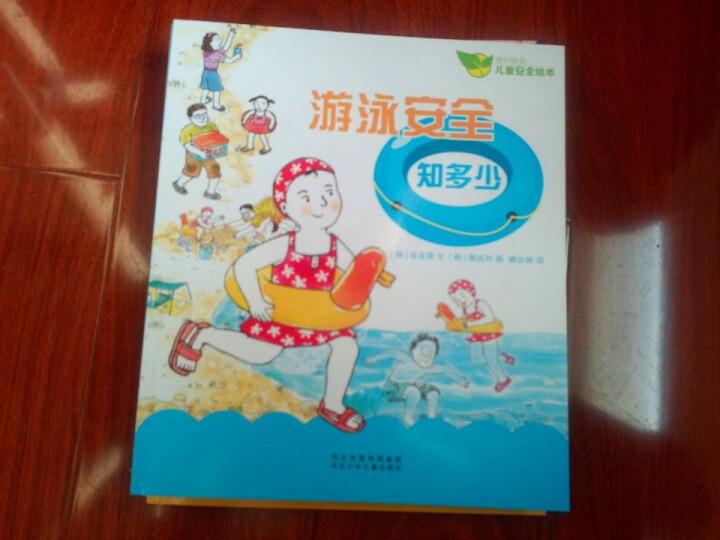 成长快乐儿童安全绘本(套装共10册) 晒单图