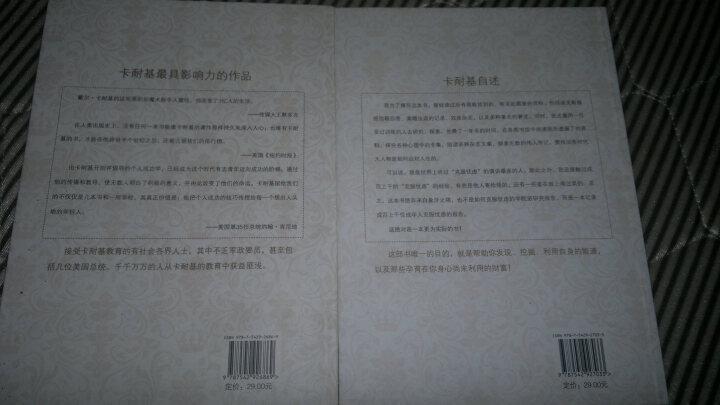 《人性的优点》+《人性的弱点》(超值金版)(套装共2册) 晒单图