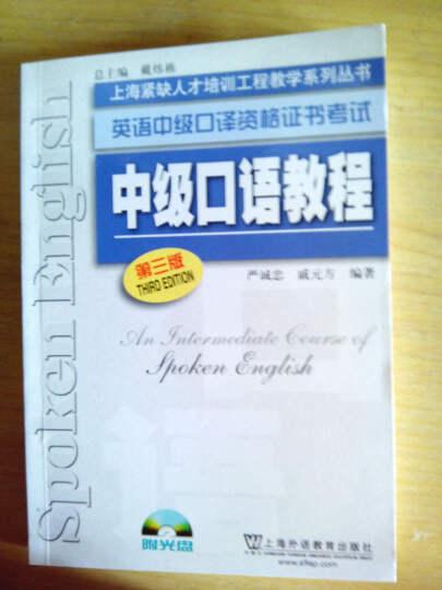上海紧缺人才培训中心教学系列丛书·英语中级口译资格证书考试:中级口语教程(第3版)(附光盘1张) 晒单图