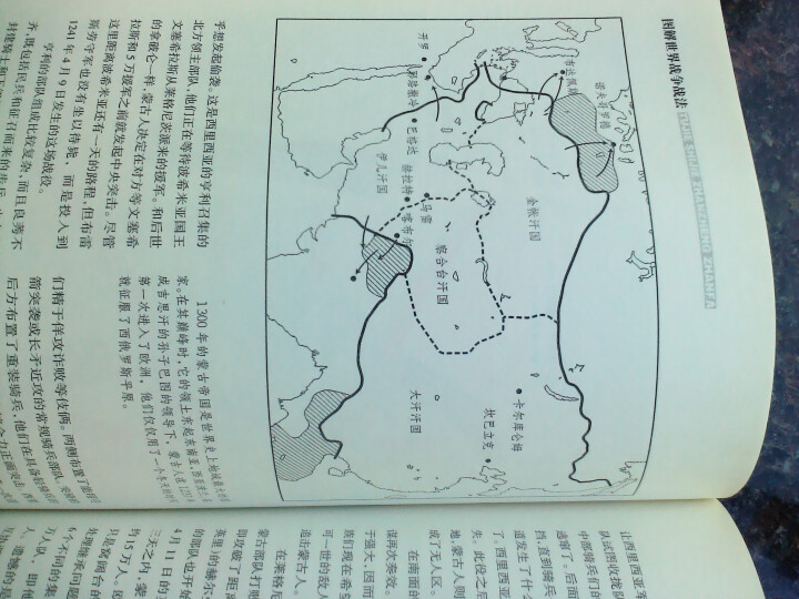 图解世界战争战法:中世纪(500年-1500年) 晒单图
