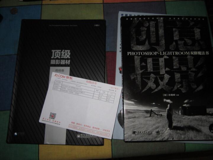 顶级摄影器材(传统卷)(第3版) 晒单图