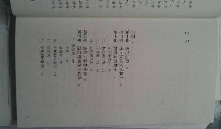 唐五代词 晒单图