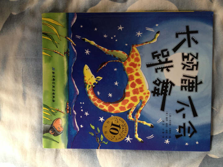 长颈鹿不会跳舞(10周年版)(精) 晒单图