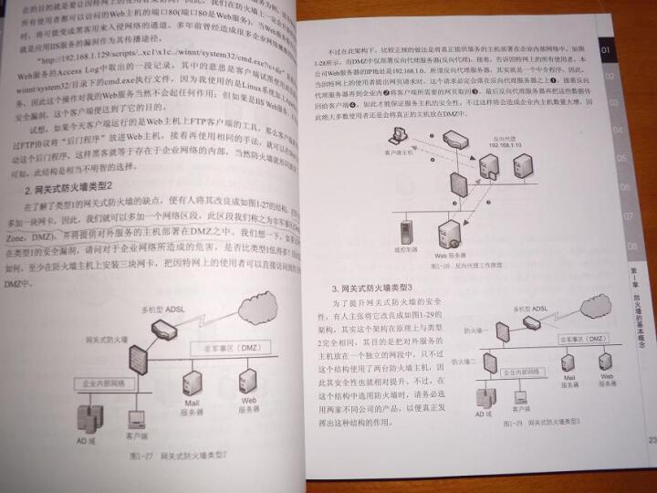 Linux网络安全技术与实现(第2版) 晒单图