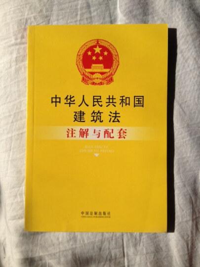 中华人民共和国建筑法注解与配套 晒单图