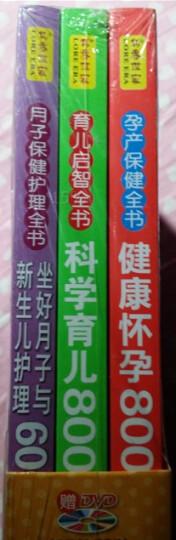 孕产保健·月子护理·育儿早教问答全集(套装3册)(赠DVD《孕期瑜伽跟我练》) 晒单图