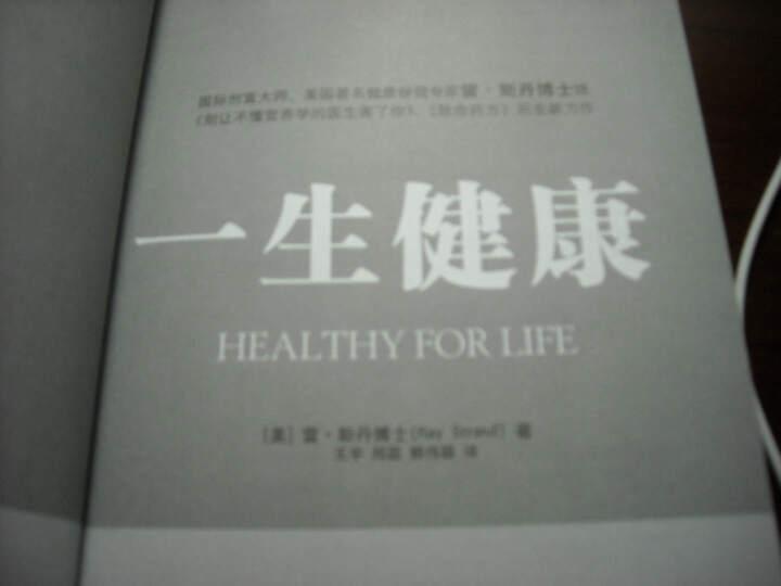 一生健康 晒单图