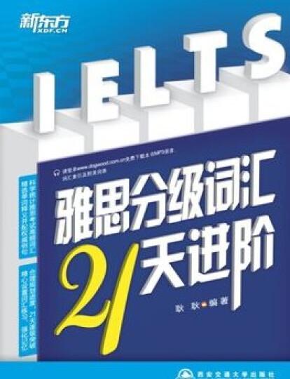新东方·雅思分级词汇21天进阶(便携版) 晒单图