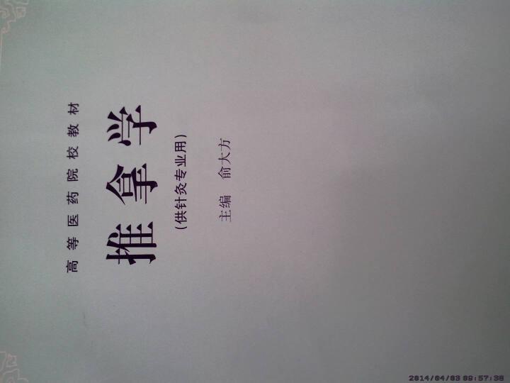 高等医药院校教材:推拿学(供针灸专业用) 晒单图