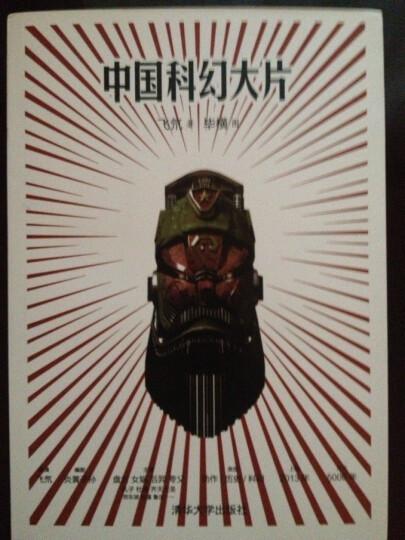 中国科幻大片 晒单图