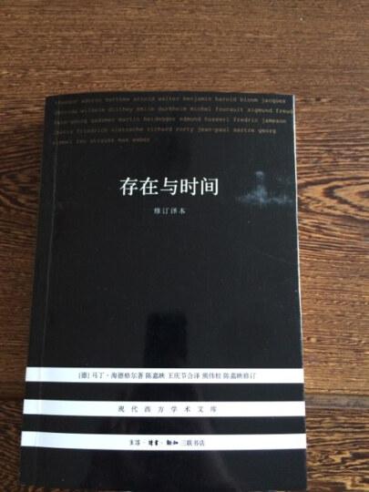 现代西方学术文库:存在与时间(修订译本) 晒单图